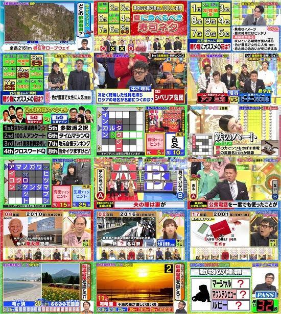 (TV-Variety)(720p) Cream Quiz Miracle 9 3hr Special (Nagahama Neru, Oya Shizuka) 180704