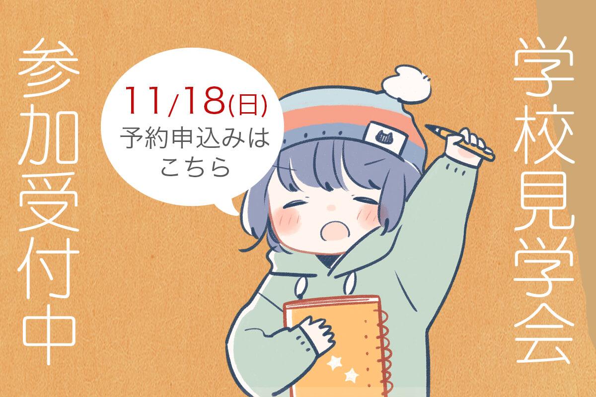 【イベント情報】2018年11月18日(sun)に学校見学会を開催します。