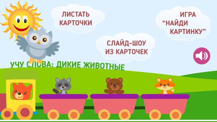 Картинки животных для детей - screenshot