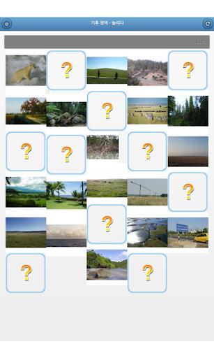 玩免費益智APP|下載기후 영역 - 놀리다 app不用錢|硬是要APP