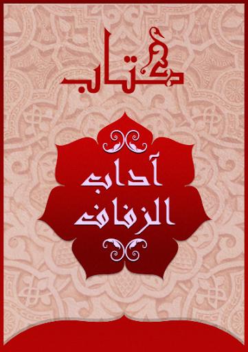 كتاب آداب الزفاف - الألباني