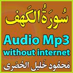 Surah Kahaf Mp3 Tilawat Audio
