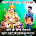 Hanuman Jayanti Photo Editor icon