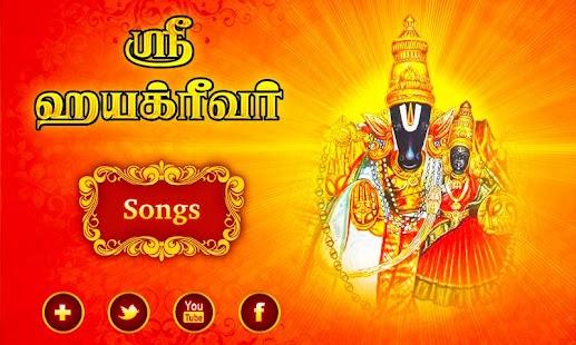 Hayagreevam Slokas and Songs - náhled
