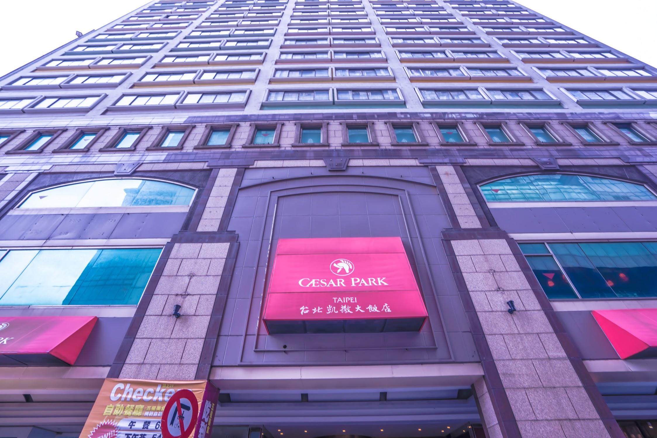 シーザーパーク台北(台北凱撒大飯店)