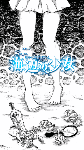 水平思考推理ゲーム 海辺の少女~無料版~