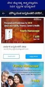 Horoscope in Kannada : Kannada Jathaka 8