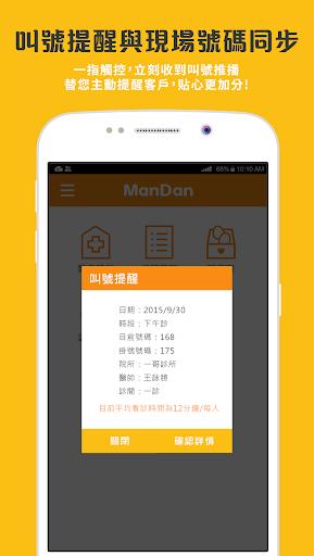 玩免費醫療APP|下載免蛋ManDan叫號(院所&商家專用) app不用錢|硬是要APP