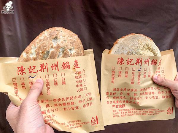 百年之餅銅板價格,酥脆層次鹹香、甜味風味 獨門必吃 陳記荊州鍋盔