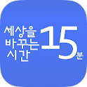 The 15 Minutes icon