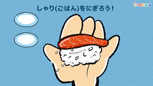 免費下載教育APP|親子でお寿司料理!キッチンおすしやさん app開箱文|APP開箱王