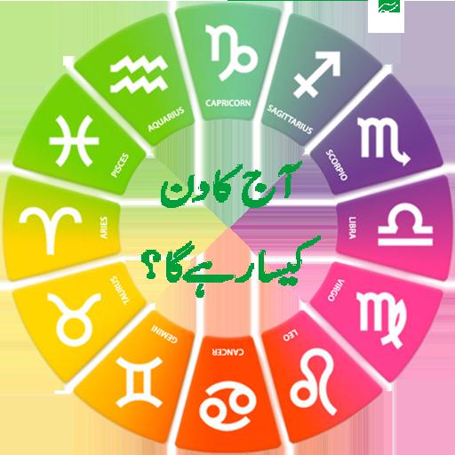 Daily Horoscope In Urdu - Apps on Google Play