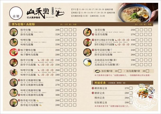 山禾堂拉麵菜單