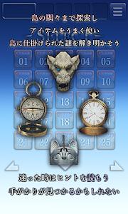 脱出ゲーム 天空島からの脱出 限りない大地の物語 screenshot 13