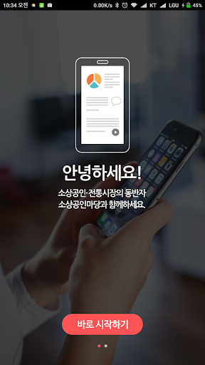 소상공인마당 app (apk) free download for Android/PC/Windows screenshot
