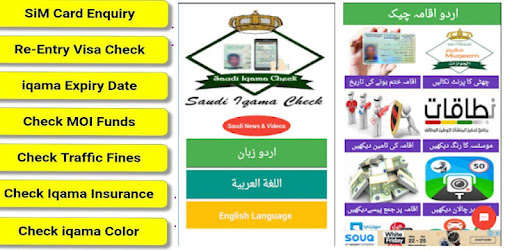 Saudi Check IQama - Apps on Google Play