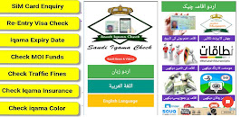 Download Saudi Iqama Status APK latest version app by Naaz Soft for