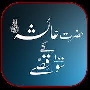 Hazrat Ayesha 100 Qisay