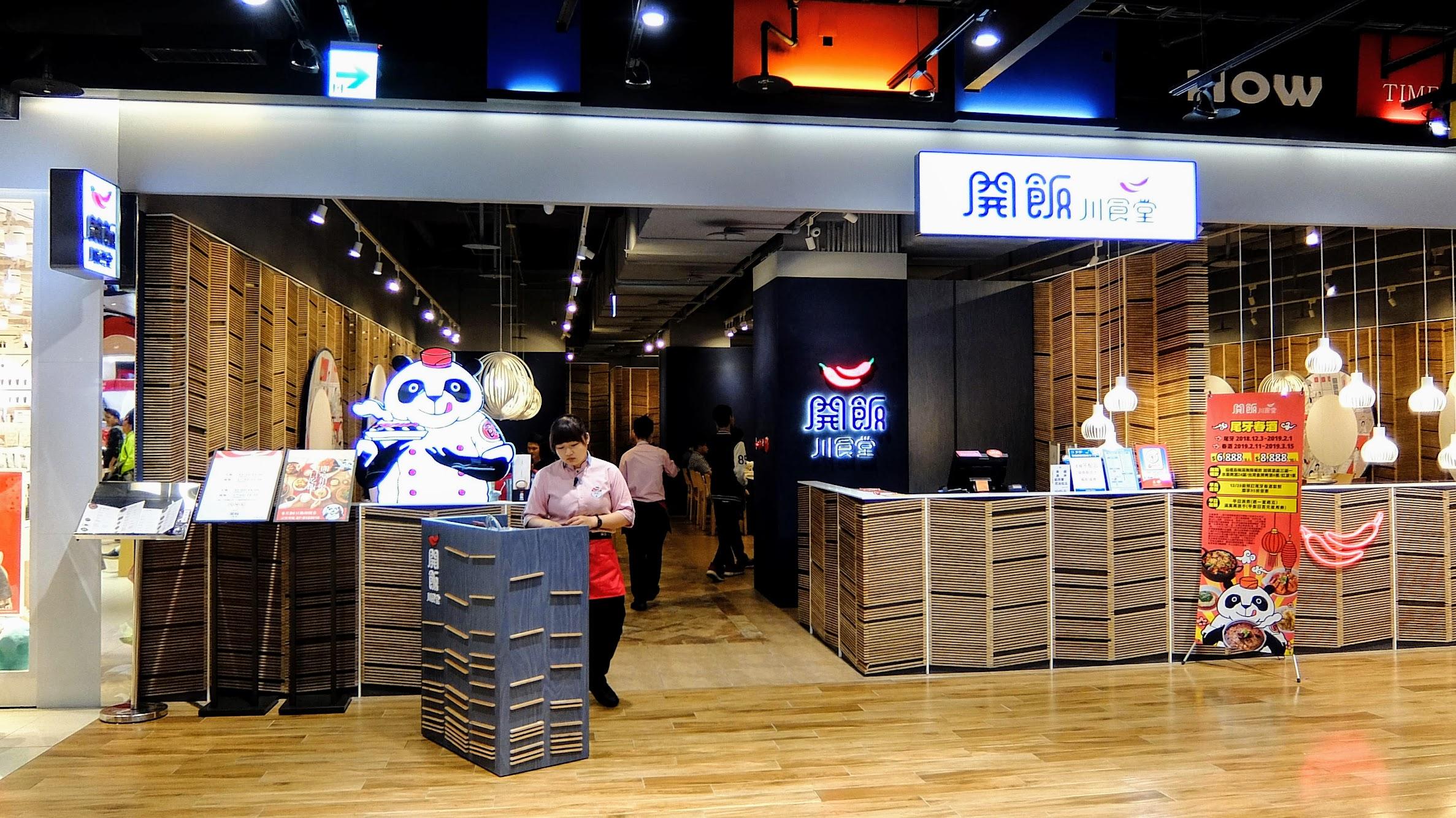 開飯川食堂,在高雄夢時代三樓,原本誠品書局所在地