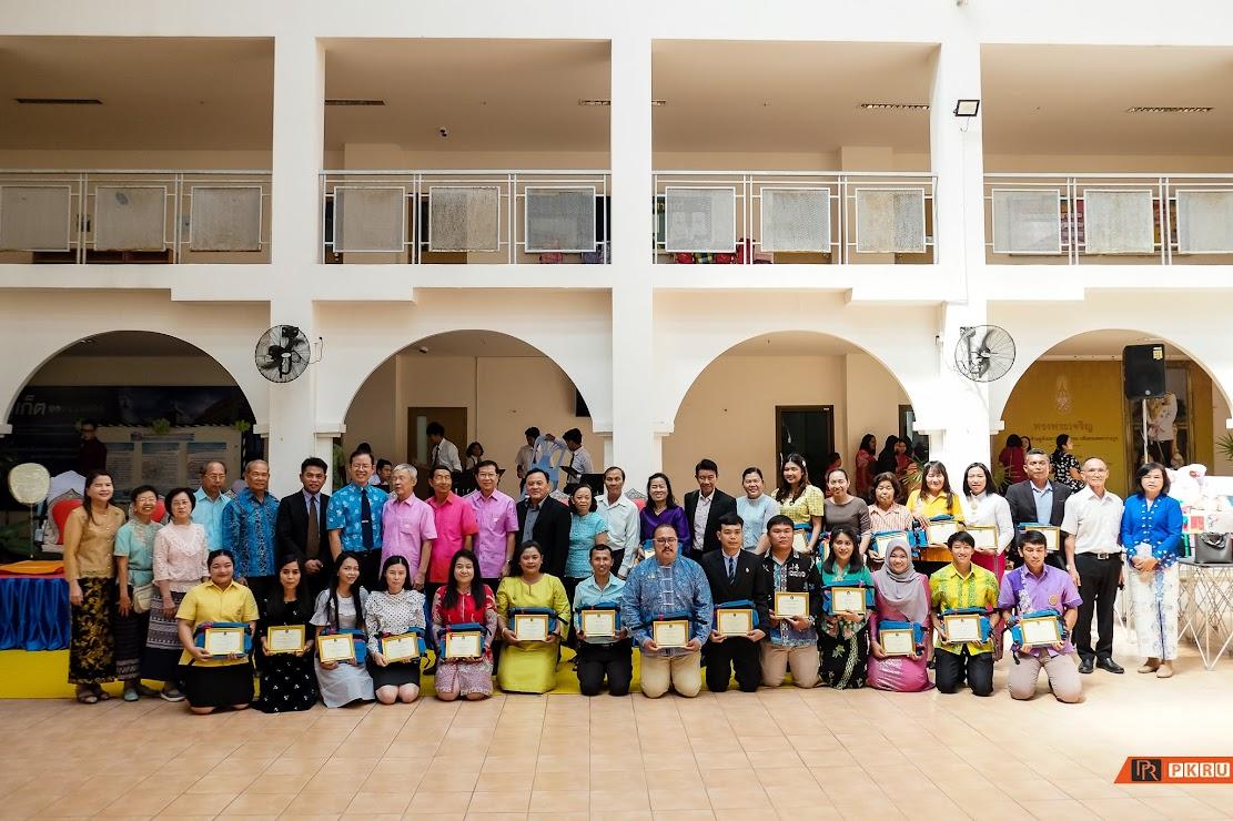 pkru-teacher-day-2020