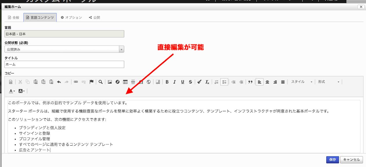 ポータル管理メニューからWebページを直接編集