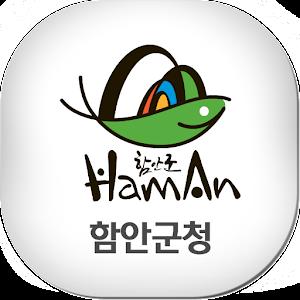 함안군청 아이콘