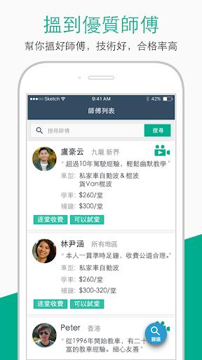 Screenshot for 學車王﹣模擬筆試,優質師傅,路試短片 (香港) in Hong Kong Play Store