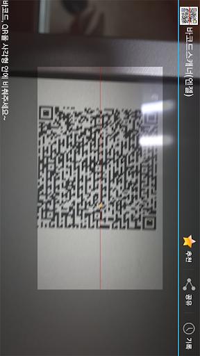 條碼掃描器(橙色)