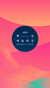 BaekSang Arts Awards VOTE APP Apk Download Free for PC, smart TV