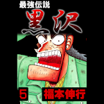 最強伝説 黒沢 5  Icon