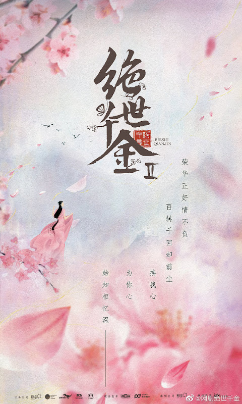 Unique Lady 2 China Web Drama