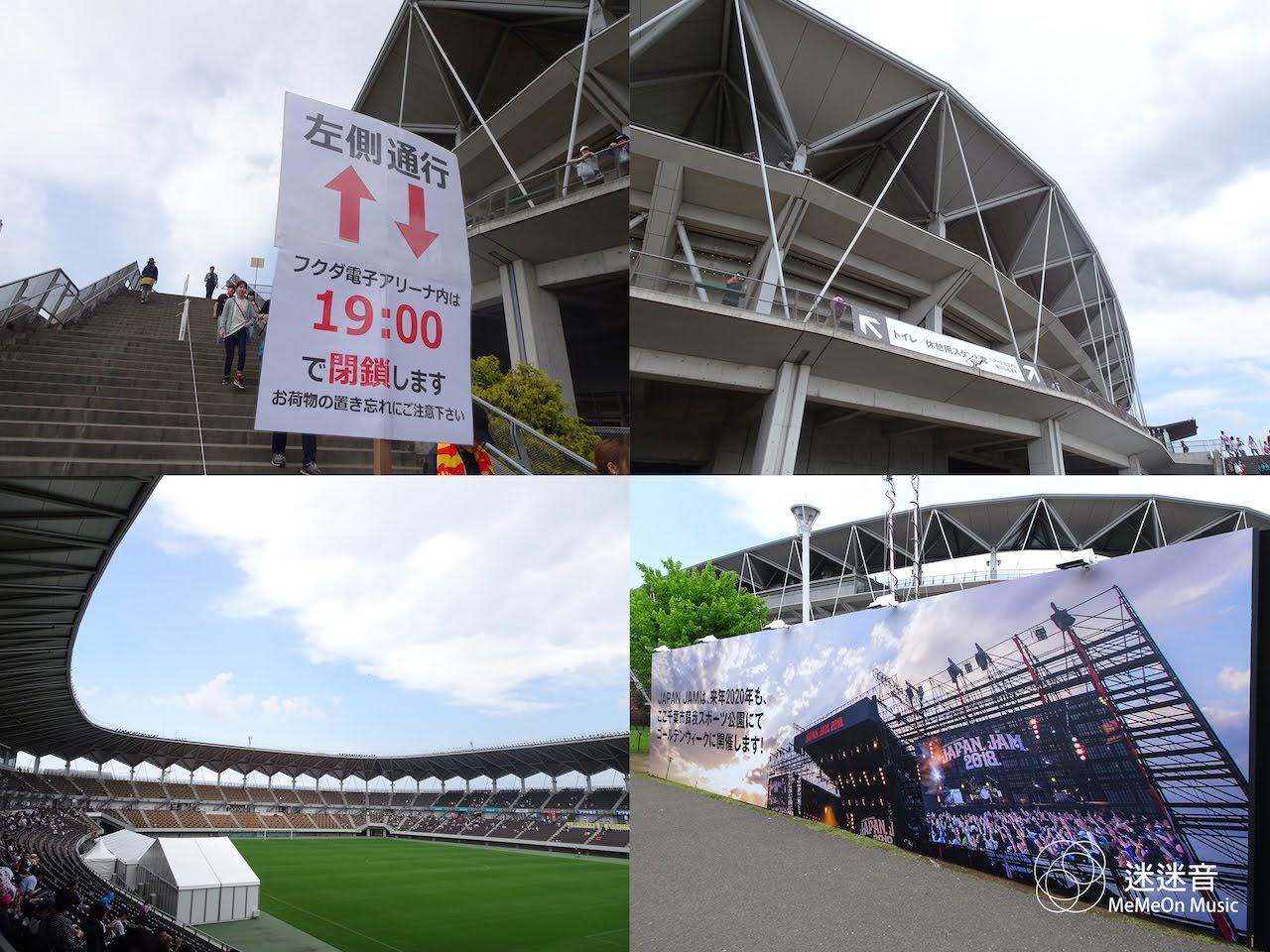 福田電子體育場