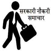 Sarkari Naukri Alerts (Hindi)