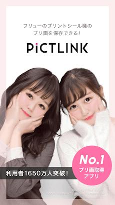ピクトリンク - フリューのプリ画取得アプリのおすすめ画像1