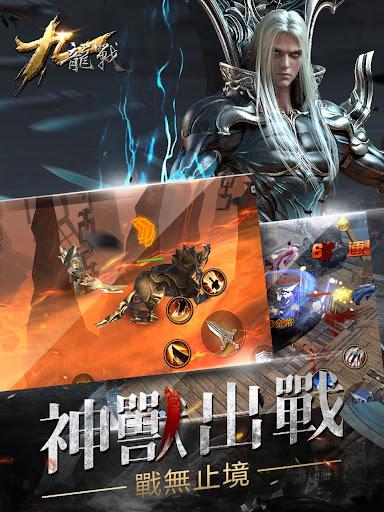 九龍戰-神獸出戰 戰無止境!