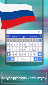 ai.type Russian Dictionary 5.0.7