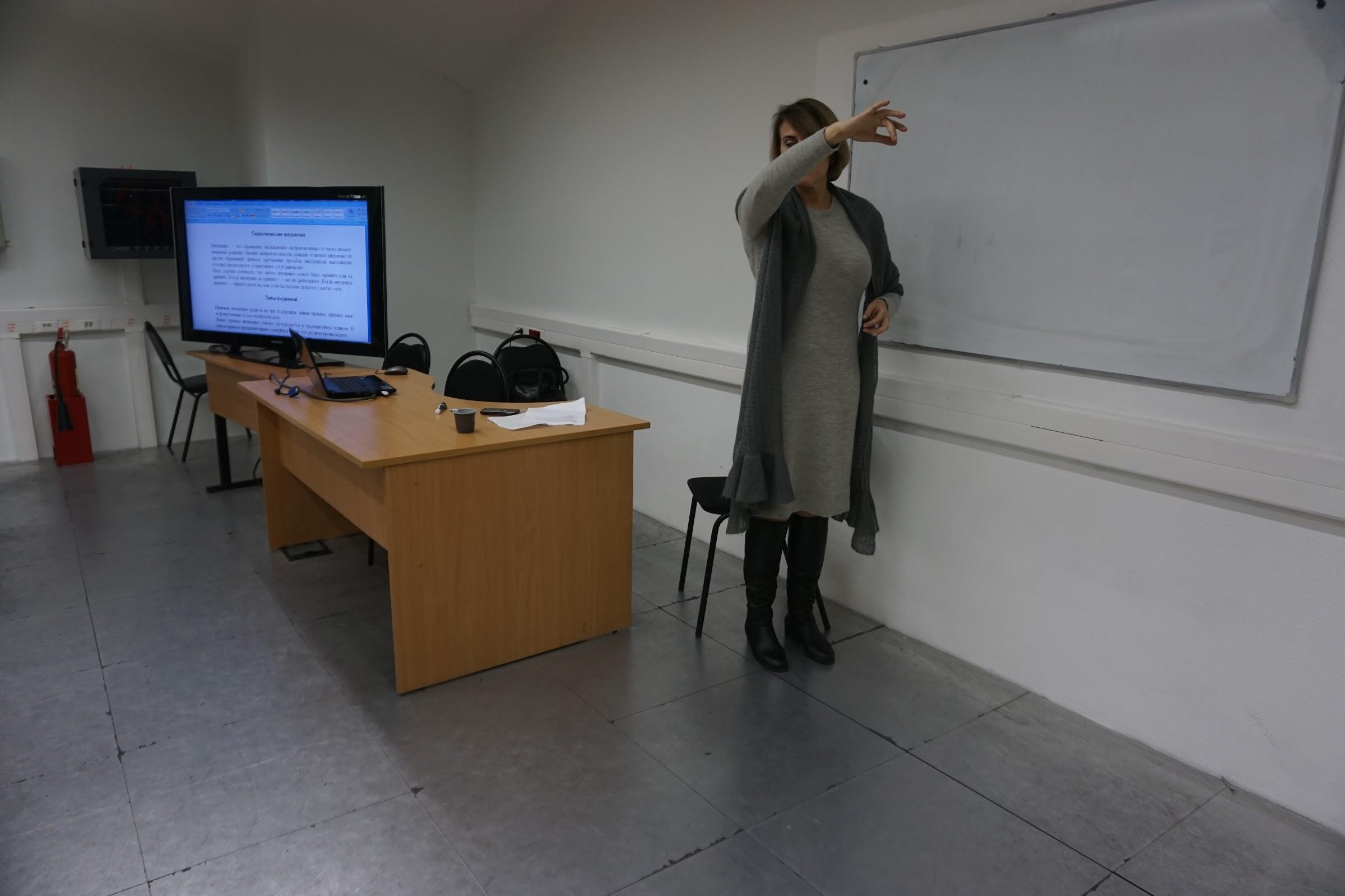 Гипноз на Психфаке МГУ