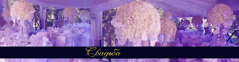 организация свадьбы, свадебный организатор, свадьба в Риге, свадьба за рубежом, цветы на свадьбу, музыканты на свадьбу, свадебная шоу программа, организация выездной свадьбы