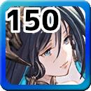 竜吉公主150
