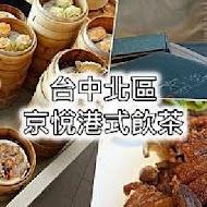 京悅港式飲茶