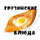 Download Рецепты грузинских блюд For PC Windows and Mac