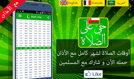 玩免費娛樂APP|下載ﺃﻭﻗﺎﺕ اﻟﺼﻼﺓ ﻓﻲ عمان app不用錢|硬是要APP