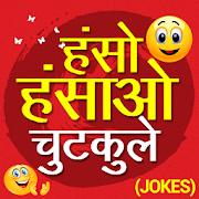 App Haso Hasao Chutkule (Jokes) APK for Windows Phone