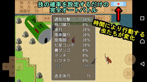 Code Triche 飛べない虫 APK MOD (Astuce) screenshots 4