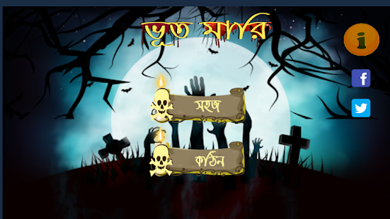 [Download Bhut Mari for PC] Screenshot 1
