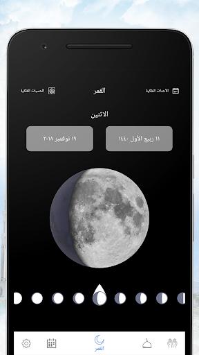 Omani Calendar 8.15 screenshots 2