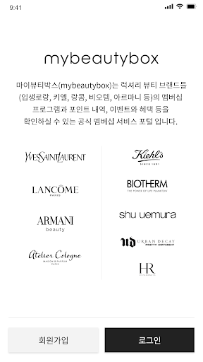 마이뷰티박스 (mybeautybox) screenshot 2