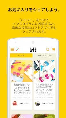 LOFTアプリのおすすめ画像5
