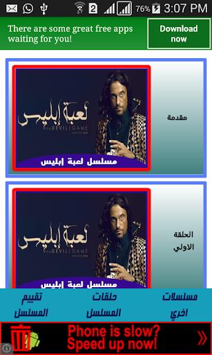 مسلسل لعبة ابليس رمضان 2015