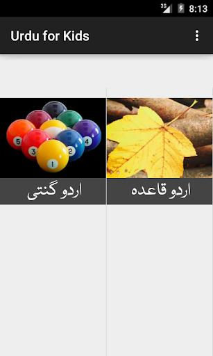Urdu for Kids